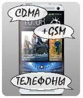 cdma телефоны
