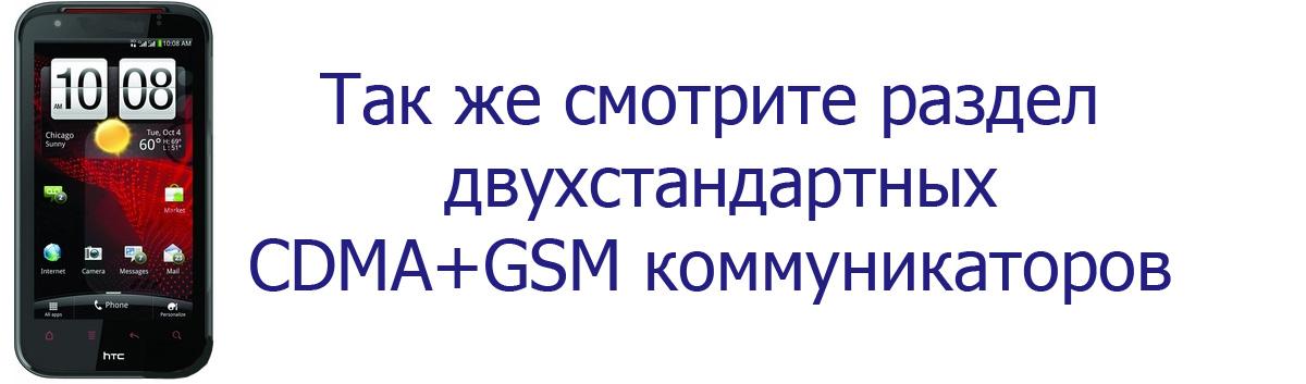 cdma коммуникатор:
