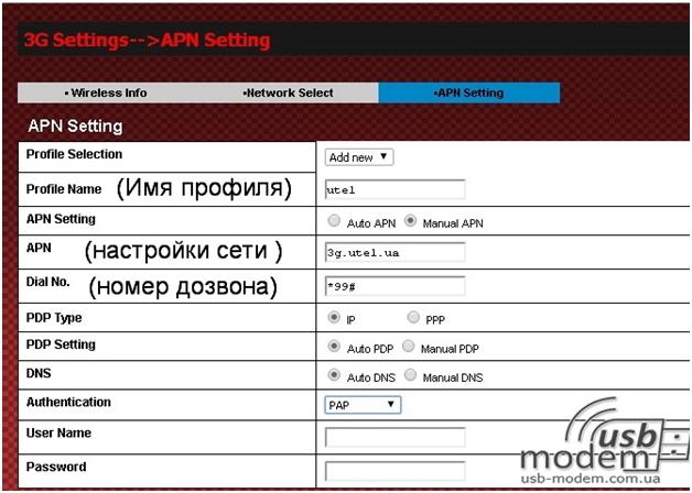 создание нового профиля zte ac30