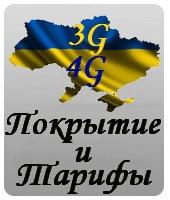 Покрытие мобильного интернета в Украине