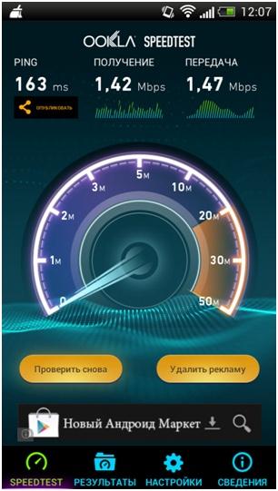 измерение скорости novatel mi fi 4510l